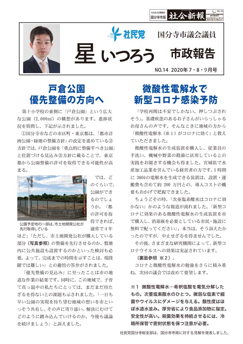 ニュース 14号 表